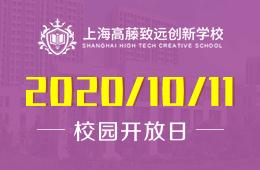 上海高藤致远创新学校校园开放日活动火热报名中图片
