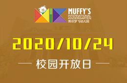 【Muffy's博识梦飞幼儿园开放日】秋天的第一堂Demo课,不要错过哦!