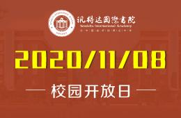 新哲书院(原讯得达国际书院)校园开放日火热预约中图片