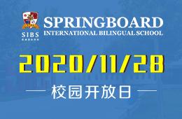 北京君诚国际双语学校校园开放日火热预约中图片