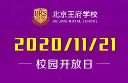 北京王府学校校园体验日火热预约中图片