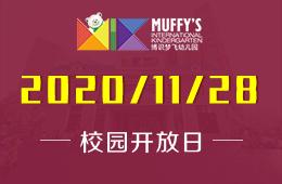 Muffy's博识梦飞幼儿园校园开放日,速来预约吧!图片