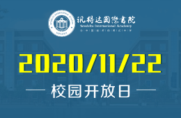 新哲书院(原讯得达国际书院)校园开放日开启预约图片