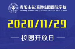 贵阳花溪碧桂园国际学校2021年春季插班生开放日探校预约图片