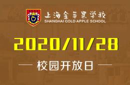 上海金苹果学校国际部校园开放日免费预约图片