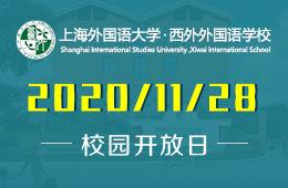 上海外国语大学西外外国语学校校园开放日预约报名图片