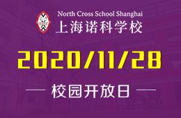 上海诺科学校2021年春季招生&校园开放日等你来!图片