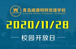 青岛威德明特双语学校校园开放日预约报名中图片