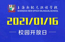 上海新纪元双语学校2021首场校园开放日预约报名图片