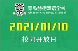 青岛赫德双语学校校园开放日报名正式开启图片
