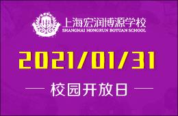 上海宏润博源学校校园开放日预约报名图片