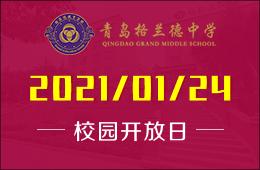 2021青岛格兰德中学(初中部)课程体验日开放预约图片