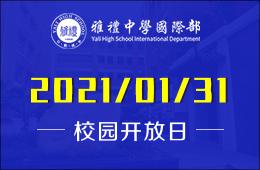 长沙雅礼中学国际部招生说明会诚邀大家预约参加图片