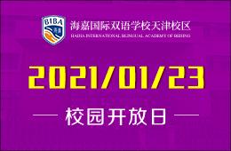 2021海嘉国际双语学校天津校区校园开放日报名预约图片