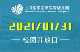 上海耀华国际教育幼儿园本学期耀华最后一次校园开放日预告图片