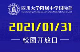 四川大学附属中学国际部国际教育分享会图片