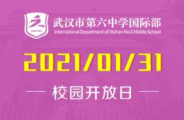 武汉六中国际部元调后首场招生说明会,名额有限,速速预约!图片