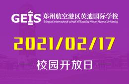 2021郑州航空港区英迪国际学校(小学)校园开放日预约图片