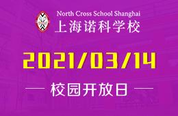 上海诺科学校2021年3月校园开放日等你来!图片