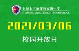 上海七宝德怀特高级中学开放日及周五家长访校活动图片