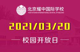 2021年北京耀中国际学校(幼教部)校园开放日图片