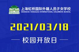 2021年上海虹桥国际外籍人员子女学校校园开放日开启预约图片