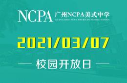 广州NCPA美式中学入学考试信息说明会预约已开启图片