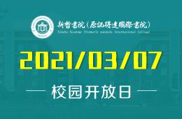 新哲书院(原讯得达国际书院)春节后首场校园开放日预约图片