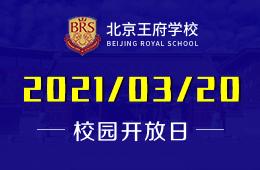2021年北京王府学校首场教学展示会,不容错过!图片