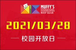 2021年Muffy's博识梦飞幼儿园校园开放日邀您深度探园!图片