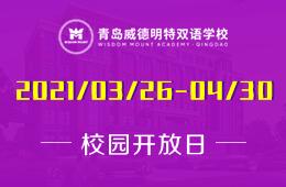 2021年青岛威德明特双语学校4月开放日&茶话会活动预约图片