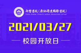 深圳新哲书院(原讯得达国际书院)校园开放日即将开启!图片