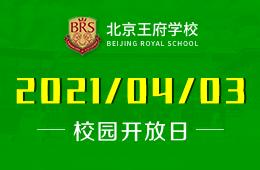 """2021年北京王府学校校园开放日预约,一""""探""""究竟图片"""
