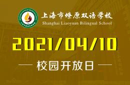 2021年上海市燎原双语学校高中课程说明会及入学测试!图片