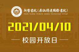2021年新哲书院(原讯得达国际书院)开放日报名预约图片