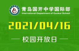 2021年青岛国开中学国际部校园开放日预约参加图片