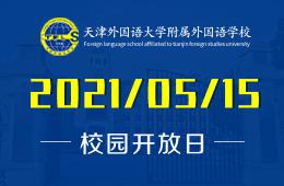2021年天津外国语大学附属外国语学校线下招生说明会图片