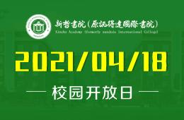 2021年新哲书院(原讯得达国际书院)校园开放日来啦!图片
