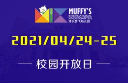 2021年Muffy's博识梦飞幼儿园开放日已开启预约图片