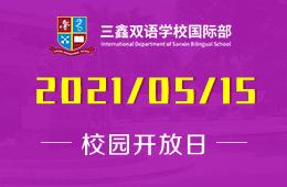 2021年三鑫双语学校国际部校园开放日又来了!图片