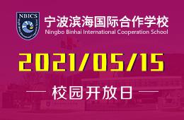 宁波滨海国际合作学校2021校园开放日预告图片