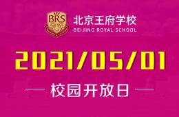 2021年北京王府学校校园嘉年华开放预约!图片