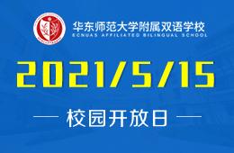 2021年华东师范大学附属双语学校高中5月15日开放日预约中!图片