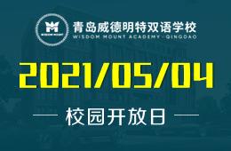 """2021年青岛威德明特双语学校威德明特""""五四""""开放日图片"""