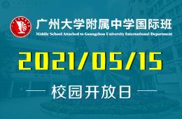 2021年广州大学附属中学国际部菁菁校园,美丽相约!图片