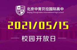 2021年北京中育贝拉国际高中开放日信息预览!图片