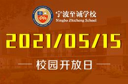 2021年5月宁波至诚学校(小学部)校园开放日开启!图片