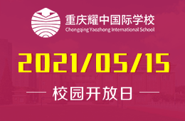 2021年重庆耀中国际学校校园开放日不见不散图片