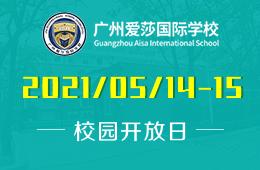 2021年广州爱莎国际学校校园开放日即将来袭图片