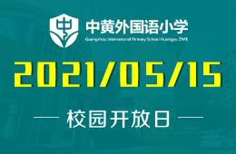 2021年广州市黄埔中黄外国语小学开放日预约中!图片